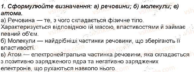 7-himiya-mm-savchin-2015-robochij-zoshit--storinki-8-30-storinka-10-1-rnd6531.jpg