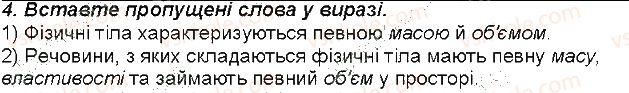 7-himiya-mm-savchin-2015-robochij-zoshit--storinki-8-30-storinka-10-4-rnd7092.jpg