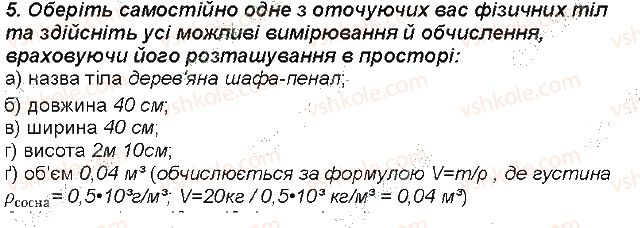 7-himiya-mm-savchin-2015-robochij-zoshit--storinki-8-30-storinka-10-5-rnd4109.jpg