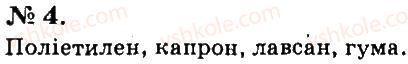 7-himiya-pp-popel-ls-kriklya-2015--vstup-4.jpg