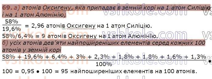 7-himiya-pp-popel-ls-kriklya-2020--rozdil-1-pochatkovi-himichni-ponyattya-11-poshirenist-himichnih-elementiv-69.jpg