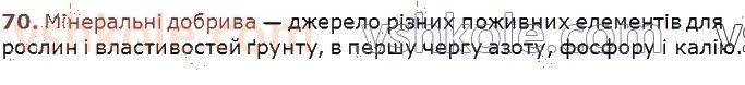 7-himiya-pp-popel-ls-kriklya-2020--rozdil-1-pochatkovi-himichni-ponyattya-11-poshirenist-himichnih-elementiv-70.jpg