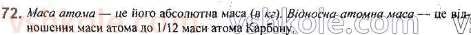 7-himiya-pp-popel-ls-kriklya-2020--rozdil-1-pochatkovi-himichni-ponyattya-12-masa-atoma-vidnosna-atomna-masa-72.jpg