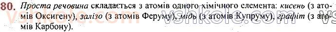 7-himiya-pp-popel-ls-kriklya-2020--rozdil-1-pochatkovi-himichni-ponyattya-13-prosti-rechovini-metali-i-nemetali-80.jpg