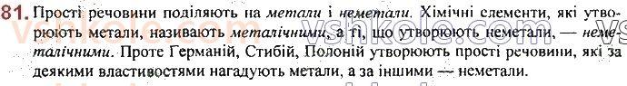 7-himiya-pp-popel-ls-kriklya-2020--rozdil-1-pochatkovi-himichni-ponyattya-13-prosti-rechovini-metali-i-nemetali-81.jpg