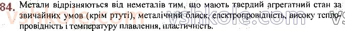 7-himiya-pp-popel-ls-kriklya-2020--rozdil-1-pochatkovi-himichni-ponyattya-13-prosti-rechovini-metali-i-nemetali-84.jpg