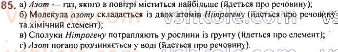 7-himiya-pp-popel-ls-kriklya-2020--rozdil-1-pochatkovi-himichni-ponyattya-13-prosti-rechovini-metali-i-nemetali-85.jpg