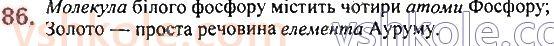 7-himiya-pp-popel-ls-kriklya-2020--rozdil-1-pochatkovi-himichni-ponyattya-13-prosti-rechovini-metali-i-nemetali-86.jpg