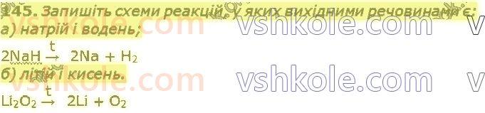 7-himiya-pp-popel-ls-kriklya-2020--rozdil-1-pochatkovi-himichni-ponyattya-21-shema-himichnoyi-reaktsiyi-zakon-zberezhennya-masi-rechovin-pid-chas-himichnoyi-reaktsiyi-himichne-rivnyann145.jpg