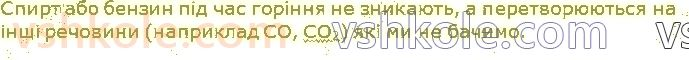 7-himiya-pp-popel-ls-kriklya-2020--rozdil-1-pochatkovi-himichni-ponyattya-21-shema-himichnoyi-reaktsiyi-zakon-zberezhennya-masi-rechovin-pid-chas-himichnoyi-reaktsiyi-himichne-rivnyann146.jpg