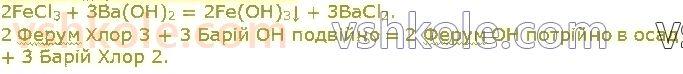 7-himiya-pp-popel-ls-kriklya-2020--rozdil-1-pochatkovi-himichni-ponyattya-21-shema-himichnoyi-reaktsiyi-zakon-zberezhennya-masi-rechovin-pid-chas-himichnoyi-reaktsiyi-himichne-rivnyann148.jpg