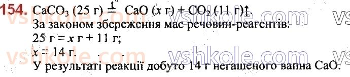7-himiya-pp-popel-ls-kriklya-2020--rozdil-1-pochatkovi-himichni-ponyattya-21-shema-himichnoyi-reaktsiyi-zakon-zberezhennya-masi-rechovin-pid-chas-himichnoyi-reaktsiyi-himichne-rivnyann154.jpg