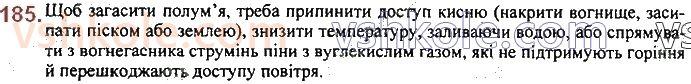 7-himiya-pp-popel-ls-kriklya-2020--rozdil-2-kisen-25-himichni-vlastivosti-kisnyu-reaktsiyi-zi-skladnimi-rechovinami-protsesi-okisnennya-185.jpg