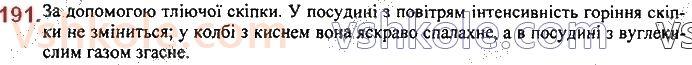 7-himiya-pp-popel-ls-kriklya-2020--rozdil-2-kisen-25-himichni-vlastivosti-kisnyu-reaktsiyi-zi-skladnimi-rechovinami-protsesi-okisnennya-191.jpg