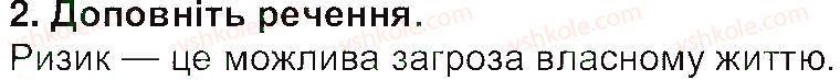 7-osnovi-zdorovya-ov-taglina-2015-robochij-zoshit--zavdannya-zi-storinok-1-10-storinka-8-2.jpg