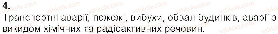 7-osnovi-zdorovya-ov-taglina-2015-robochij-zoshit--zavdannya-zi-storinok-1-10-storinka-8-4.jpg