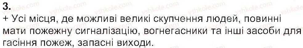 7-osnovi-zdorovya-ov-taglina-2015-robochij-zoshit--zavdannya-zi-storinok-12-20-storinka-16-3.jpg