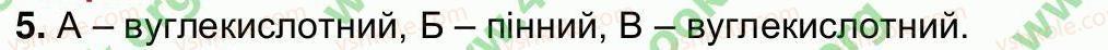 7-osnovi-zdorovya-ov-taglina-2015-robochij-zoshit--zavdannya-zi-storinok-12-20-storinka-16-5.jpg