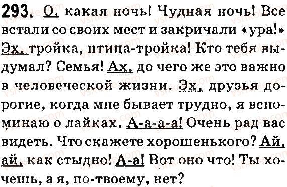 7-russkij-yazyk-ei-bykova-lv-davidyuk-ef-rachko-es-snitko-2015--sluzhebnye-chasti-rechi-57-mezhdometie-293.jpg