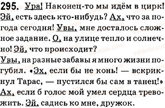 7-russkij-yazyk-ei-bykova-lv-davidyuk-ef-rachko-es-snitko-2015--sluzhebnye-chasti-rechi-57-mezhdometie-295.jpg