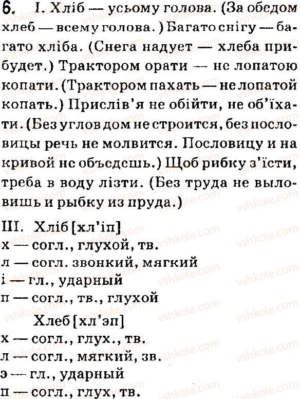 7-russkij-yazyk-ei-bykova-lv-davidyuk-ef-rachko-es-snitko-2015--vvedenie-1-o-meste-russkogo-yazyka-sredi-drugih-yazykov-6.jpg