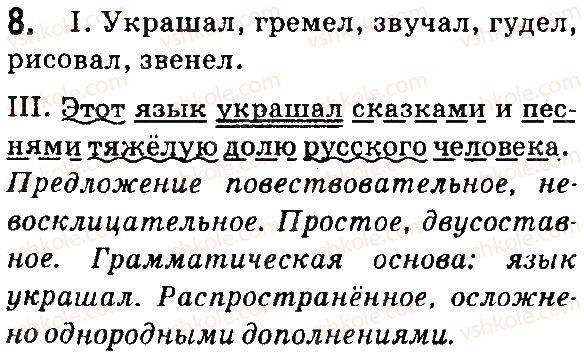 7-russkij-yazyk-ei-bykova-lv-davidyuk-ef-rachko-es-snitko-2015--vvedenie-1-o-meste-russkogo-yazyka-sredi-drugih-yazykov-8.jpg