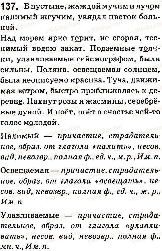 7-russkij-yazyk-ei-bykova-lv-davidyuk-ef-rachko-es-snitko-2015--yazyk-27-obrazovanie-stradatelnyh-prichastij-nastoyaschego-i-proshedshego-vremeni-137.jpg