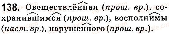 7-russkij-yazyk-ei-bykova-lv-davidyuk-ef-rachko-es-snitko-2015--yazyk-27-obrazovanie-stradatelnyh-prichastij-nastoyaschego-i-proshedshego-vremeni-138.jpg