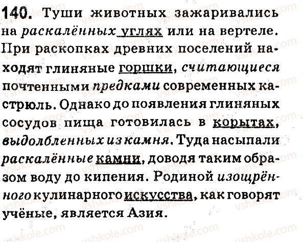 7-russkij-yazyk-ei-bykova-lv-davidyuk-ef-rachko-es-snitko-2015--yazyk-27-obrazovanie-stradatelnyh-prichastij-nastoyaschego-i-proshedshego-vremeni-140.jpg