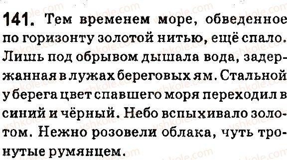 7-russkij-yazyk-ei-bykova-lv-davidyuk-ef-rachko-es-snitko-2015--yazyk-27-obrazovanie-stradatelnyh-prichastij-nastoyaschego-i-proshedshego-vremeni-141.jpg