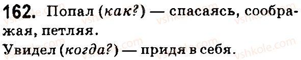7-russkij-yazyk-ei-bykova-lv-davidyuk-ef-rachko-es-snitko-2015--yazyk-32-deeprichastie-162.jpg