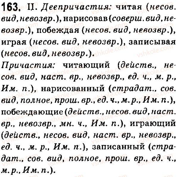 7-russkij-yazyk-ei-bykova-lv-davidyuk-ef-rachko-es-snitko-2015--yazyk-32-deeprichastie-163.jpg