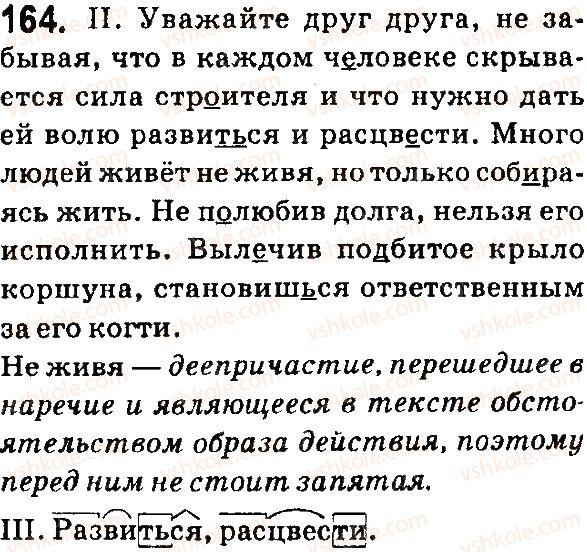 7-russkij-yazyk-ei-bykova-lv-davidyuk-ef-rachko-es-snitko-2015--yazyk-32-deeprichastie-164.jpg
