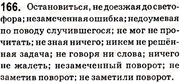 7-russkij-yazyk-ei-bykova-lv-davidyuk-ef-rachko-es-snitko-2015--yazyk-32-deeprichastie-166.jpg