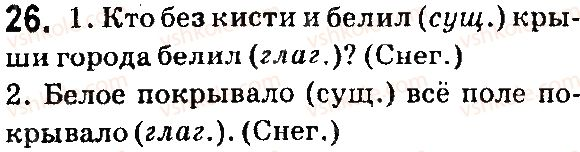 7-russkij-yazyk-ei-bykova-lv-davidyuk-ef-rachko-es-snitko-2015--yazyk-4-5-glagol-26.jpg