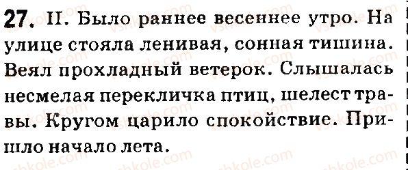 7-russkij-yazyk-ei-bykova-lv-davidyuk-ef-rachko-es-snitko-2015--yazyk-4-5-glagol-27.jpg