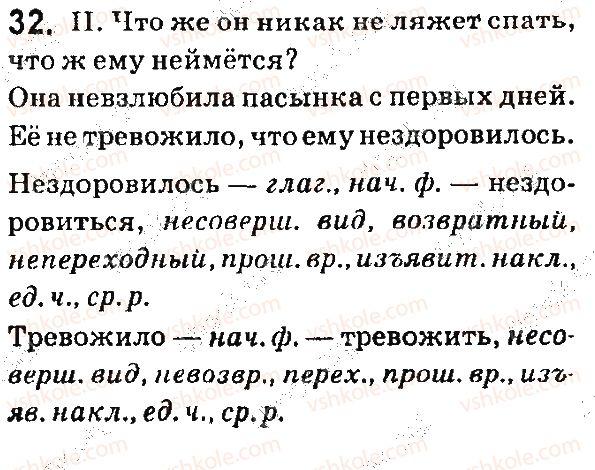 7-russkij-yazyk-ei-bykova-lv-davidyuk-ef-rachko-es-snitko-2015--yazyk-4-5-glagol-32.jpg