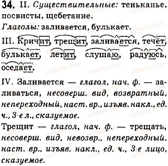 7-russkij-yazyk-ei-bykova-lv-davidyuk-ef-rachko-es-snitko-2015--yazyk-4-5-glagol-34.jpg