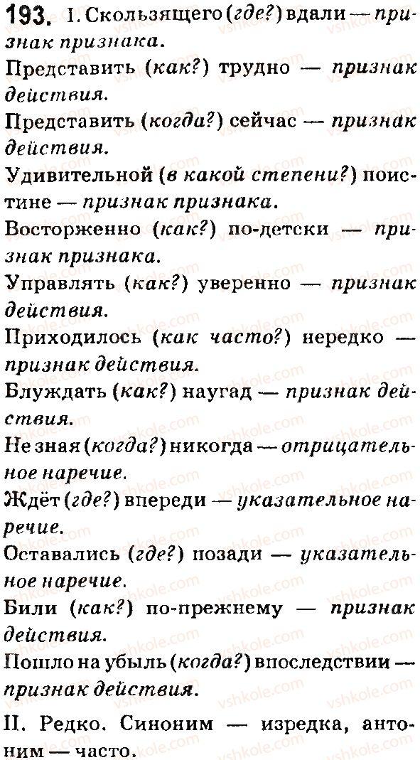 7-russkij-yazyk-ei-bykova-lv-davidyuk-ef-rachko-es-snitko-2015--yazyk-40-41-narechie-193.jpg