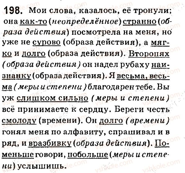 7-russkij-yazyk-ei-bykova-lv-davidyuk-ef-rachko-es-snitko-2015--yazyk-40-41-narechie-198.jpg