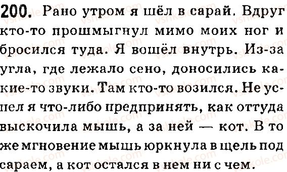 7-russkij-yazyk-ei-bykova-lv-davidyuk-ef-rachko-es-snitko-2015--yazyk-40-41-narechie-200.jpg