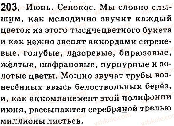 7-russkij-yazyk-ei-bykova-lv-davidyuk-ef-rachko-es-snitko-2015--yazyk-40-41-narechie-203.jpg