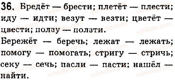 7-russkij-yazyk-ei-bykova-lv-davidyuk-ef-rachko-es-snitko-2015--yazyk-6-neopredelennaya-forma-glagola-36.jpg