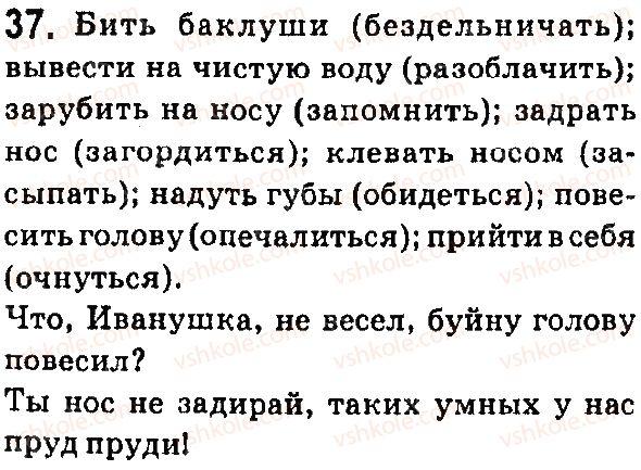 7-russkij-yazyk-ei-bykova-lv-davidyuk-ef-rachko-es-snitko-2015--yazyk-6-neopredelennaya-forma-glagola-37.jpg