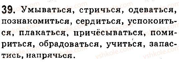 7-russkij-yazyk-ei-bykova-lv-davidyuk-ef-rachko-es-snitko-2015--yazyk-6-neopredelennaya-forma-glagola-39.jpg
