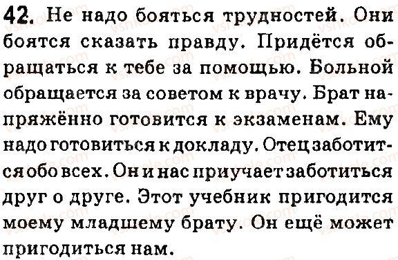 7-russkij-yazyk-ei-bykova-lv-davidyuk-ef-rachko-es-snitko-2015--yazyk-6-neopredelennaya-forma-glagola-42.jpg