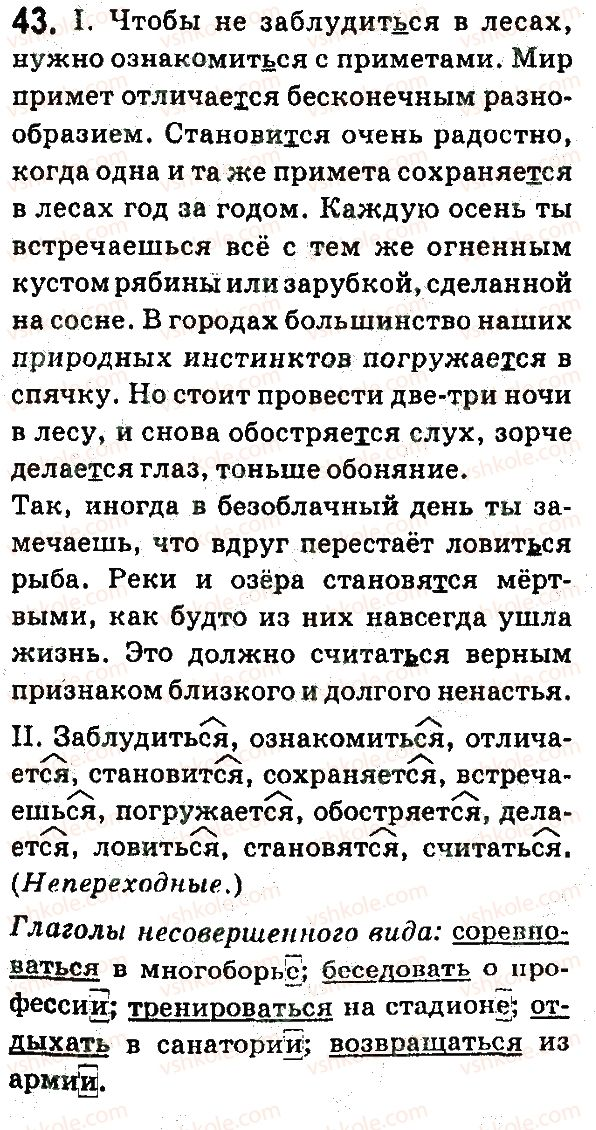 7-russkij-yazyk-ei-bykova-lv-davidyuk-ef-rachko-es-snitko-2015--yazyk-6-neopredelennaya-forma-glagola-43.jpg
