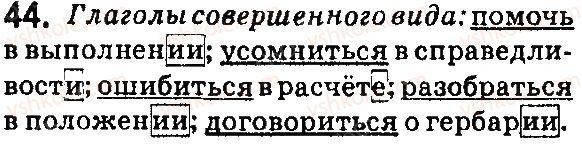 7-russkij-yazyk-ei-bykova-lv-davidyuk-ef-rachko-es-snitko-2015--yazyk-7-severshennyj-i-nesovershennyj-vid-glagola-44.jpg