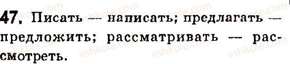 7-russkij-yazyk-ei-bykova-lv-davidyuk-ef-rachko-es-snitko-2015--yazyk-7-severshennyj-i-nesovershennyj-vid-glagola-47.jpg