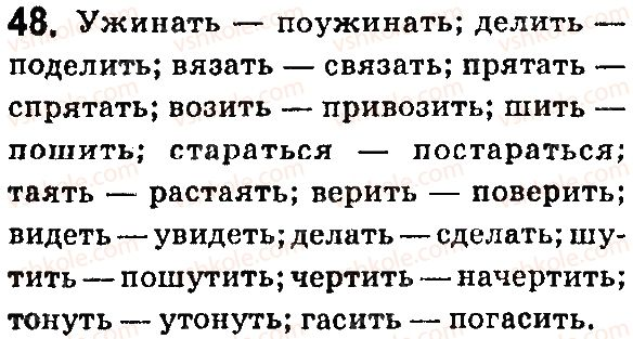 7-russkij-yazyk-ei-bykova-lv-davidyuk-ef-rachko-es-snitko-2015--yazyk-7-severshennyj-i-nesovershennyj-vid-glagola-48.jpg